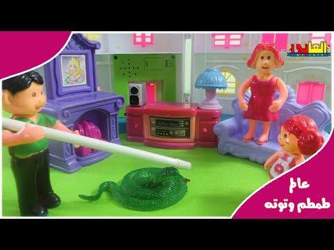 لعبة ثعبان في غرفة طمطم  للأطفال ألعاب الدمى والعرائس للأولاد والبنات