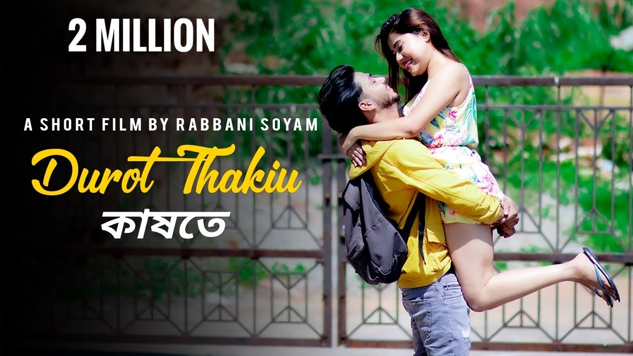 Durot Thakiu Kaxote - দুৰত থাকিও কাষতে | Assamese Short Film | Love Story |Buddies