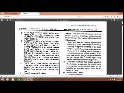 Abyssinia Law - የኢትዮጵያ ሕጎችና የሰበር ውሳኔዎች ዳታቤዝ