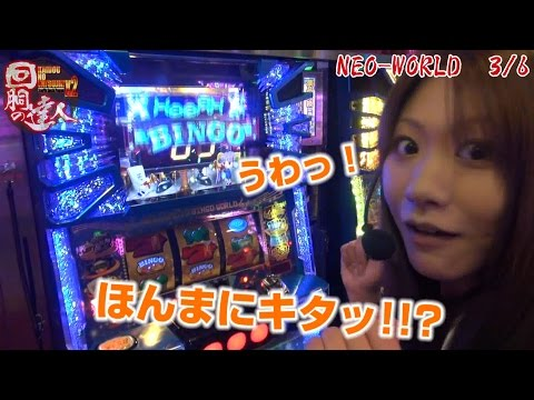 回胴の達人×2 vol.7