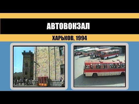 Автовокзал №1. Проспект Гагарина. Харьков, 1994.