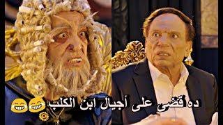رد فعل كوميدي من عادل إمام بعد ما شاف شاومينج ( ده قضى على أجيال ابن الكلب )