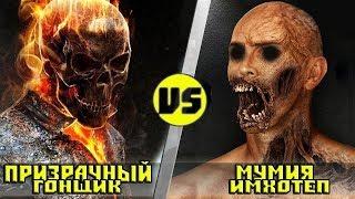 ПРИЗРАЧНЫЙ ГОНЩИК vs МУМИЯ | Кто Кого?