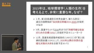 川崎昭如「地球環境学:貧困と災害、持続可能な開発を考える」ー高校生のための東京大学オープンキャンパス2015 模擬講義