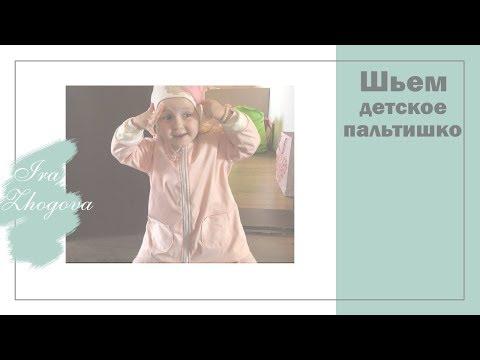 Как сшить детское пальто? Шьем плащ (пальтицо) на ребенка. Burda 10/18 | IraZhogova