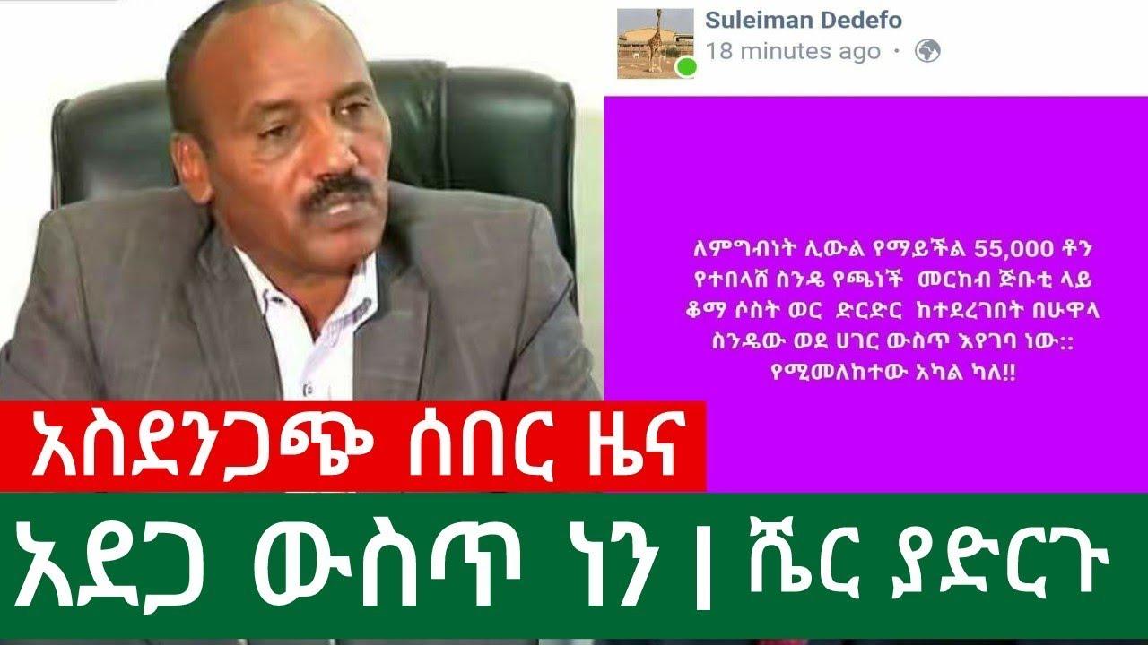 Information from ambassador Suleiman Dedefo