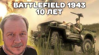 BATTLEFIELD 1943 | 10 ЛЕТ СПУСТЯ