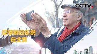 《中国缘》 20201227 汉学家白乐桑在北京| CCTV中文国际 - YouTube