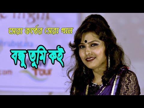 O Bondhu Tumi Koi Koi Re | ও বন্ধু তুমি কই কই রে----| Bangla Song | Full Song Baby Naznin