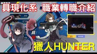 《獵人 HUNTER x HUNTER》具現化系角色職業介紹