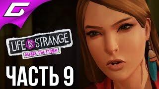 LIFE is STRANGE 2: Before the Storm Ep.2 ➤ Прохождение #9 ➤ ЖЕСТОКИЙ УЖИН [финал 2 эпизода]