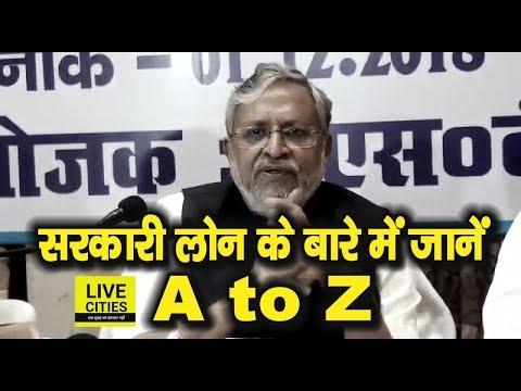 अगर लेना चाहते हैं सरकारी लोन, तो सुनिए Sushil Kumar Modi  दे रहे हैं पूरी जानकारी l LiveCities