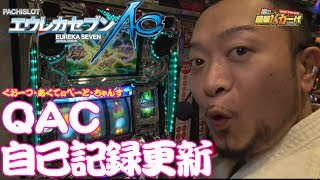 嵐の回胴バカ一代 #3【エウレカセブンAO】 嵐 検索動画 1