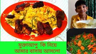 Bangladeshi Blogger Payel || মুক্তা আপু কি নিয়ে আমার বাসায় আসলো আর আমিও  মজা করে খেলাম||Bangali Vlog