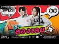 ลองเลย - Wonderframe x Mek Jirakit : LOVE STRANGER Teaser Short Film