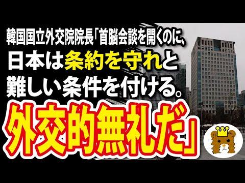 2021/06/16 韓国国立外交院院長「首脳会談を開くのに、日本が条約を守れと難しい条件を付けるのは外交的無礼」