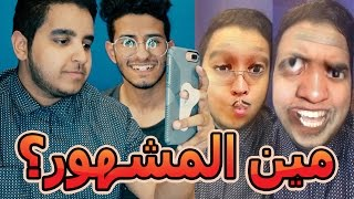 تحدي سناب اشكال المشاهير مع مؤيد بغدادي