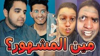 تحدي سناب اشكال المشاهير مع مؤيد بغدادي