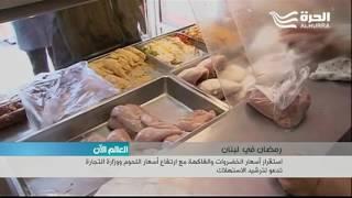 رمضان لبنان: استقرار أسعار الخضروات والفاكهة وارتفاع أسعار اللحوم في السوق الببنانية