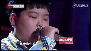 10岁小胖孩唱一首歌 唱哭现场所有人