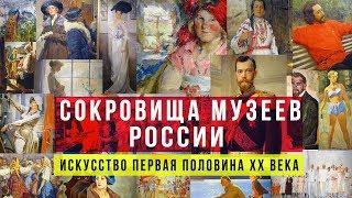 Русская живопись конец XIX, середина XX века