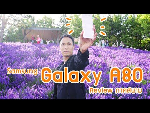 รีวิวกล้อง Samsung Galaxy A80 - วันที่ 05 Aug 2019