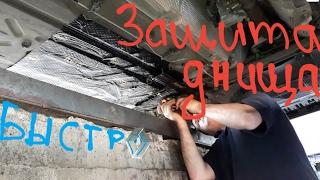 видео Установка защиты картера на Рено Сценик 3