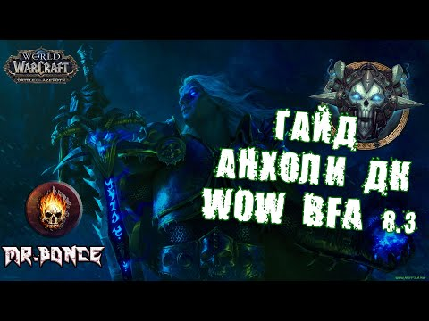 Гайд Анхоли ДК WOW BfA 8.3 PVE/PVP