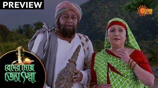Beder Meye Jyotsna - Preview | 5th Nov 19 | Sun Bangla TV Serial | Bengali Serial