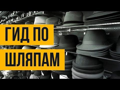 Руководство по Мужским Шляпам   RMRS