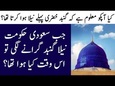 Masjid Nabwi Ka Gumbad Jab Neela Tha To Change Karte Hua Kia Hua   The Urdu Teacher