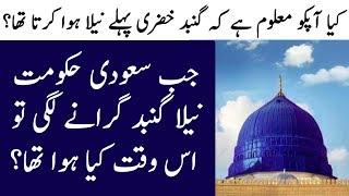 Masjid Nabwi Ka Gumbad Jab Neela Tha To Change Karte Hua Kia Hua | The Urdu Teacher