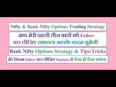 Bank nifty options trading strategy