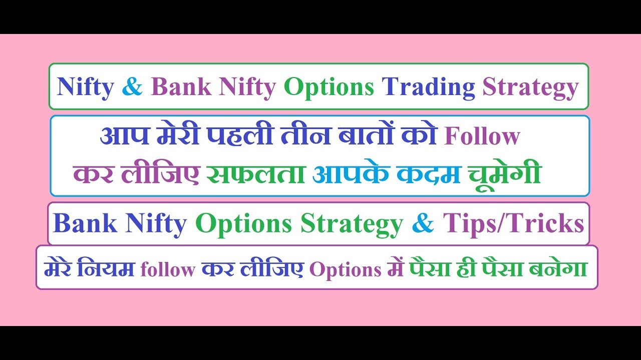 Turn Bank Nifty Weekly Options into a Regular Income-Driving Machine