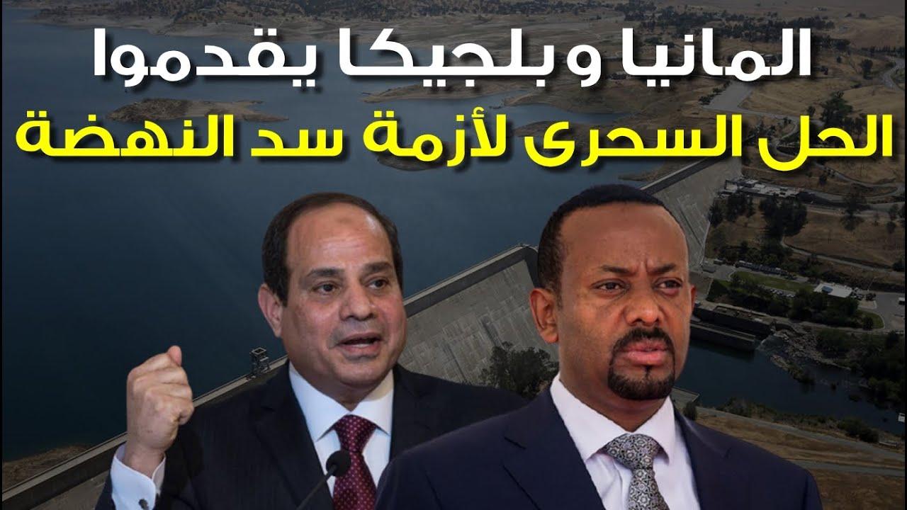 شركات المانيا وبلجيكا تقدم حل سحرى لمشكلة سد النهضة وزيادة حصة مصر من المياه