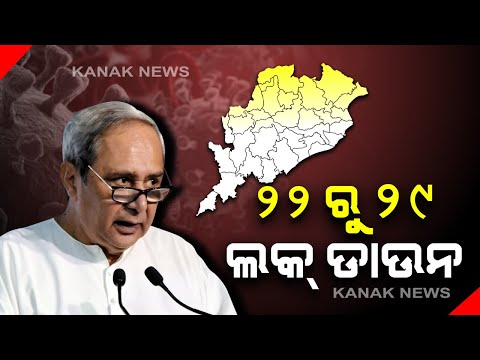Lock-Down In These Areas Of Odisha From 22nd March To 29th March