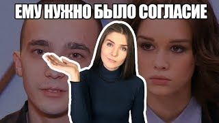 Шурыгина и Семенов: что сделать, чтобы не повторить историю. ПРИНЦИП СОГЛАСИЯ.
