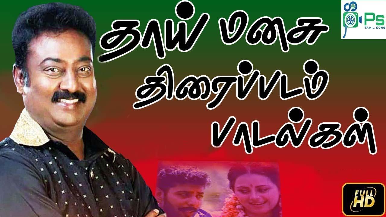 தாய் மனசு திரைப்படப் பாடல்கள் || Thaai Manasu Super Hit Tamil H D Movie Songs # Deva Music