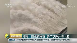 [中国财经报道]湖南:防汛腾库容 多个水库开闸下泄| CCTV财经