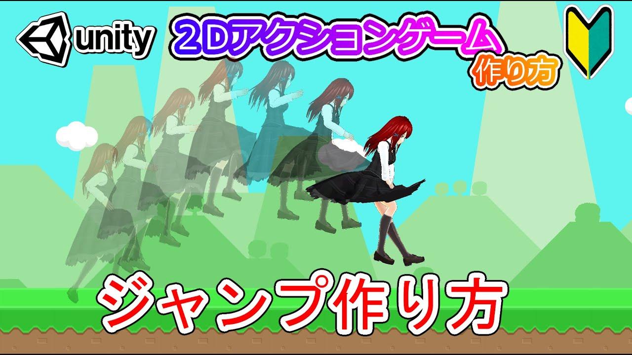 2d ゲーム unity