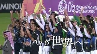 2016 AFC U-23 選手権 日本代表 優勝への軌跡