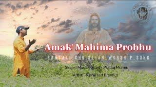 Amak' Mahima Probhu // New Santhali Christian worship song