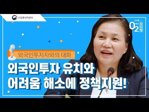 [O2 브리핑] 소재부품 외국인투자 유치와 어려움 해소에 정책지원 총동원!