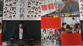 悪の教典 アクノキョウテン 2012 映画チラシ 2012年11月10日公開 【映画...