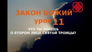 Православие. Урок 11. Закон Божий. Иисус Христос