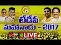 TDP Mahanadu LIVE Visakhapatnam Chandrababu Naidu Lokesh NTV