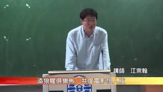 添狼腥俱樂怖 共度電影狼人夜 thumbnail