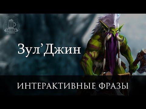 видео: Зул'джин - Интерактивные Фразы (heroes of the storm)