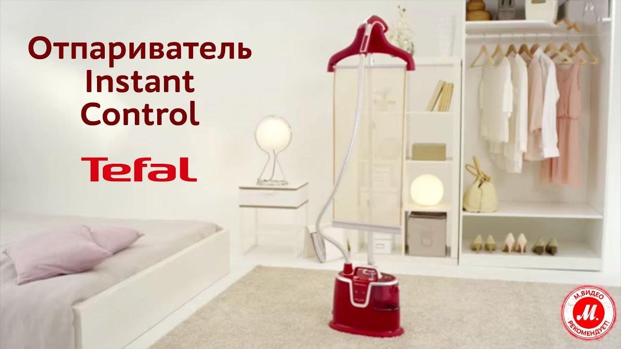 Профессиональный отпариватель для одежды Tefal Instant Control у .