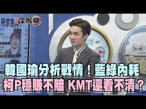 2019.05.24新聞深喉嚨 韓國瑜分析戰情!藍綠內耗 柯P穩賺不賠...KMT還看不清?